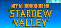 Лучшие игры, похожие на Stardew Valley