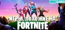 ТОП 13 игр, похожих на Fortnite