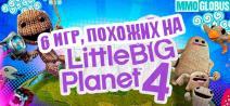 игры, похожие на Little Big Planet