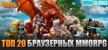 Лучшие браузерные MMORPG