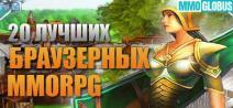 20 лучших браузерных MMORPG игр в 2021 году
