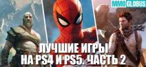 Лучшие бесплатные игры на PS4 и PS5 в 2021 году. Часть 2