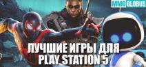 Лучшие игры для PS5