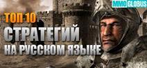 онлайн стратегии на русском языке
