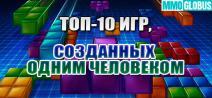 ТОП-10 великолепных видеоигр, разработанных только одним человеком