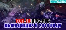 Топ 10 RPG-игр 2019 года