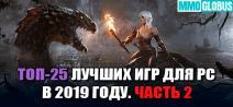 Лучшие игры на ПК в 2019 году