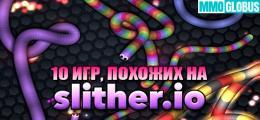 Игра, похожие на Slither.io