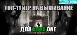 Лучшие игры на выживание для Xbox One