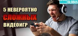 ТОП-5 невозможно сложных видеоигр, которые никто не прошел!