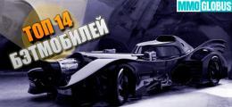 Бэтмобили из Batman: Arkham Knight