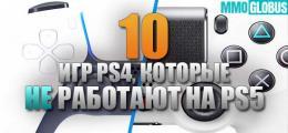10 игр PS4, которые НЕ будут работать на PS5