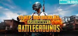 Игры, похожие на PlayerUnknown's Battlegrounds (PUBG)