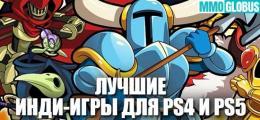 Лучшие инди-игры для PS4 и PS5
