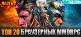 Лучшие браузерные MMORPG. Часть 2