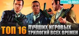 лучшие игровые трилогии всех времен