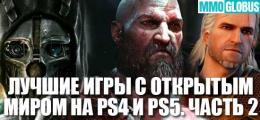 Лучшие игры с открытым миром для PS4 и PS5