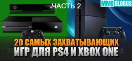 лучшие игры для PS4 и Xbox One
