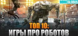 лучшие игры про роботов