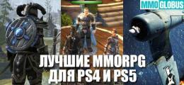 лучшие MMORPG для PS4 и PS5