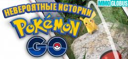 Pokemon GO: 11 невероятных историй игроков