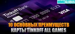 Основные преимущества карты Tinkoff All Games
