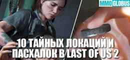 The Last of Us 2: 10 тайных локаций и пасхалки