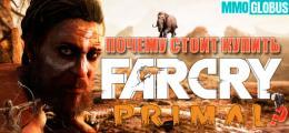 причины покупать Far Cry Primal