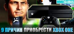 причины приобрести Xbox One