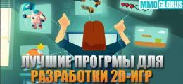 Лучшие программы для разработки 2D инди-игр
