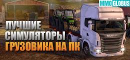 Лучшие симуляторы грузового автомобиля для PC