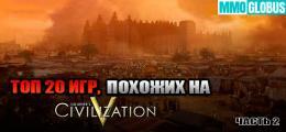 Стратегии, похожие на Civilization V