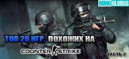 Лучшие игры, похожие на Counter Strike, часть 2