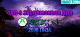 ТОП-8 эксклюзивных игр для Xbox One 2018 года