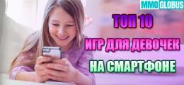 Лучшие телефонные игры для девочек