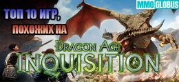 Игры, похожие на Dragon Age: Inquisition