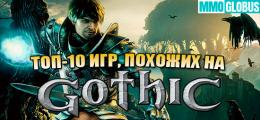10 лучших игр, похожих на Gothic