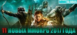 Новые MMORPG 2017 года