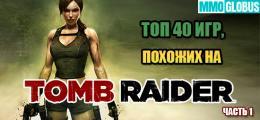 Игры, похожие на Tomb Raider