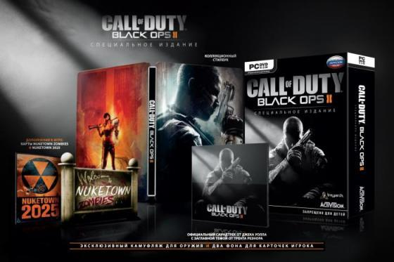 Call Of Duty: Black Ops II Care Package Edition - расширенное издание