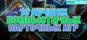 10 лучших карточных компьютерных игр (ККИ)