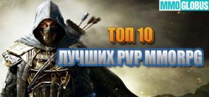 лучшие PvP MMORPG