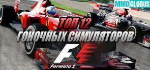 """12 лучших гоночных симуляторов """"Формулы 1"""""""
