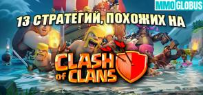 13 стратегий, похожих на Clash of Clans