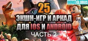 лучшие экшн-игры и аркады для Android и IOS