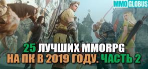 25 лучших MMORPG на ПК в 2019 году