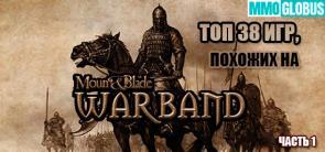Игры, похожие на Mount & Blade: Warband