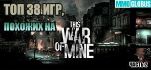 Игры, похожие на This War of Mine