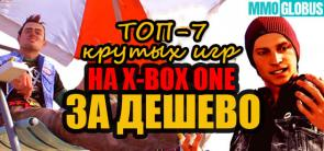 7 недорогих крутых игр на X-box One