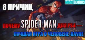 8 причин, почему Spider-Man для PS4 – лучшая игра о человеке-пауке